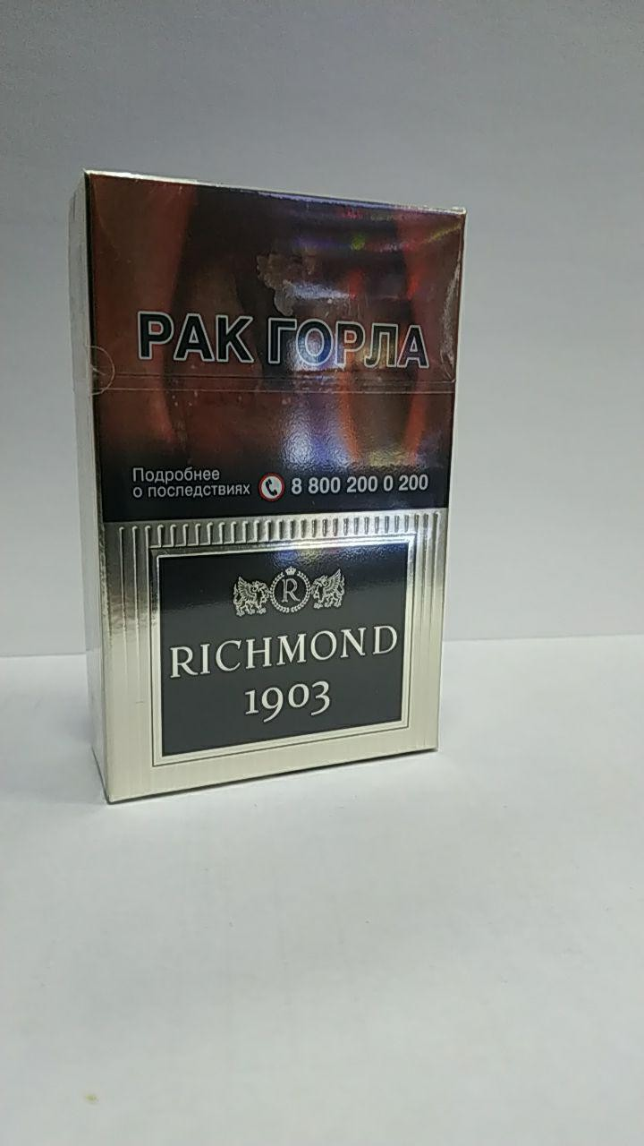 Купить сигареты richmond 1903 в москве магазины табачных изделий в самаре